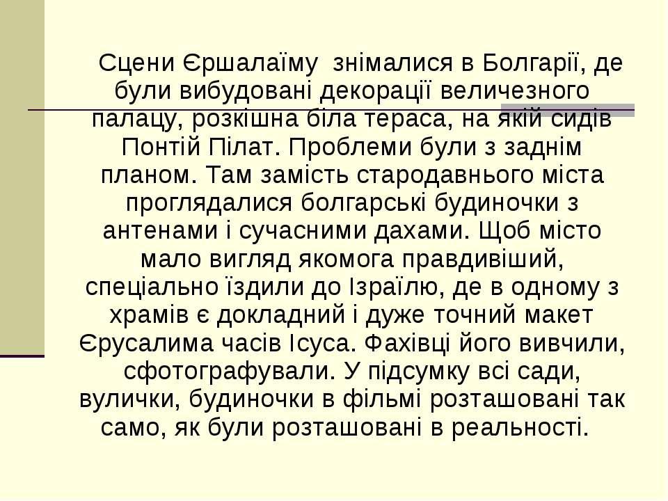 Сцени Єршалаїму знімалися в Болгарії, де були вибудовані декорації величезног...
