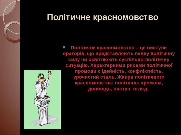 Політичне красномовство Політичне красномовство – це виступи ораторів, що пре...