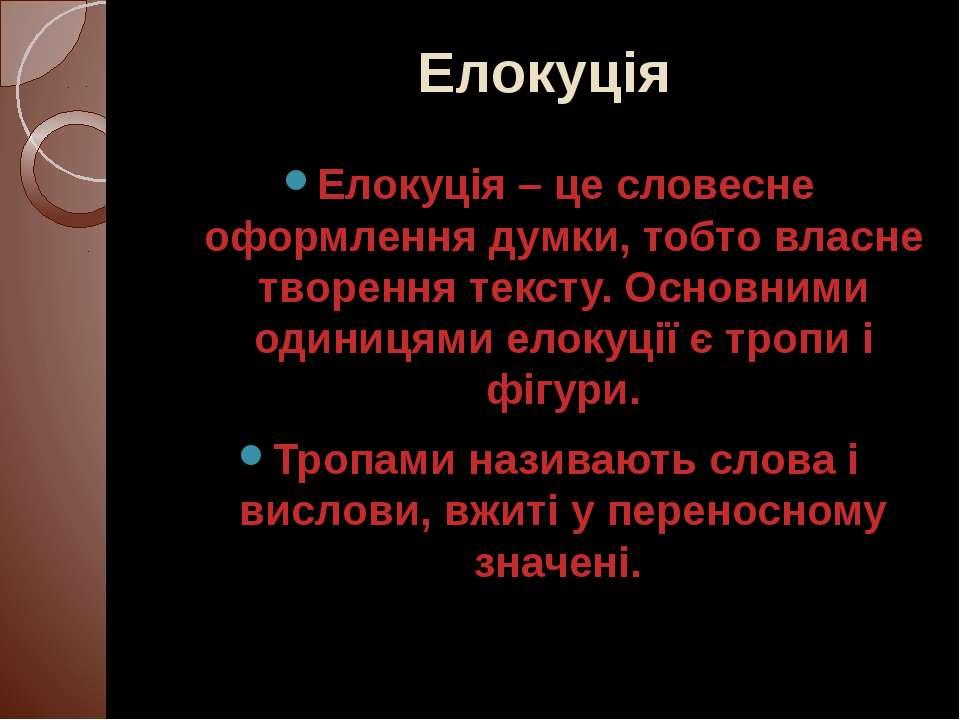 Елокуція Елокуція – це словесне оформлення думки, тобто власне творення текст...