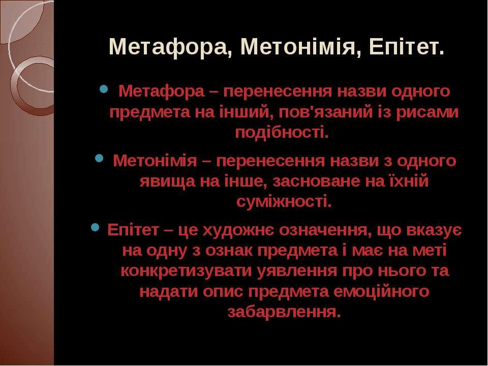 Метафора, Метонімія, Епітет. Метафора – перенесення назви одного предмета на ...