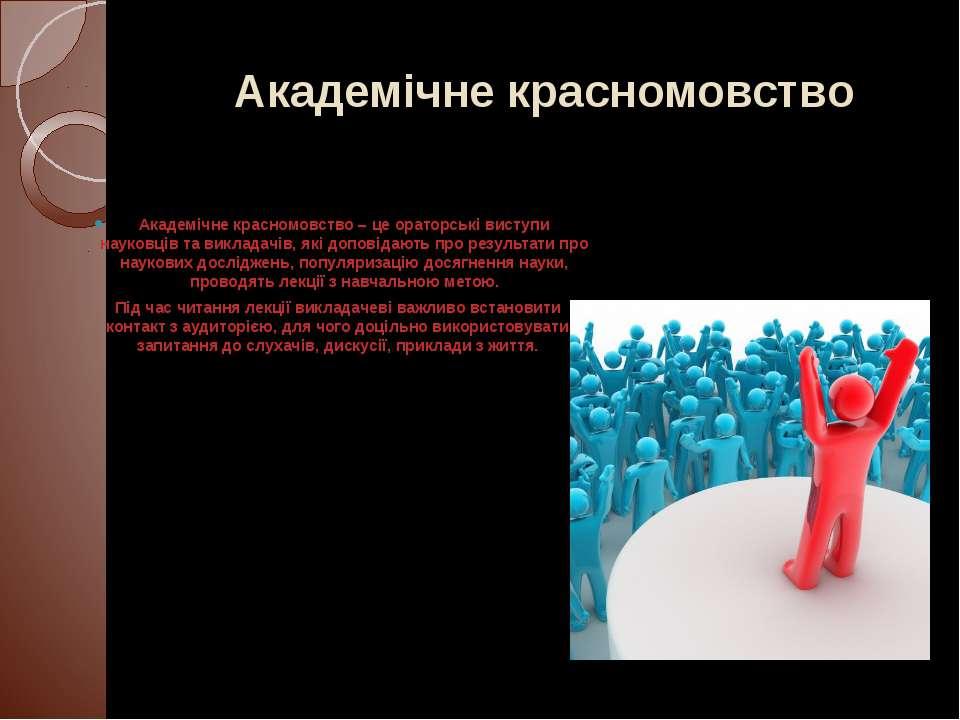 Академічне красномовство Академічне красномовство – це ораторські виступи нау...
