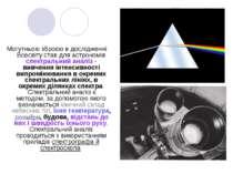 Могутньою зброєю в дослідженні Всесвіту став для астрономів спектральний анал...