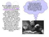Весною 1609 р. професор математики університету італійського міста Падуї Галі...