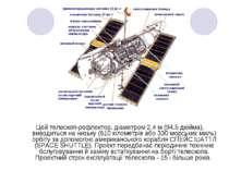 Цей телескоп-рефлектор, діаметром 2,4 м (94,5 дюйма), виводиться на низьку (6...