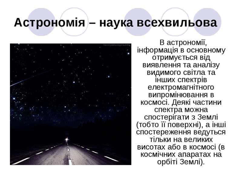 Астрономія – наука всехвильова В астрономії, інформація в основному отримуєть...