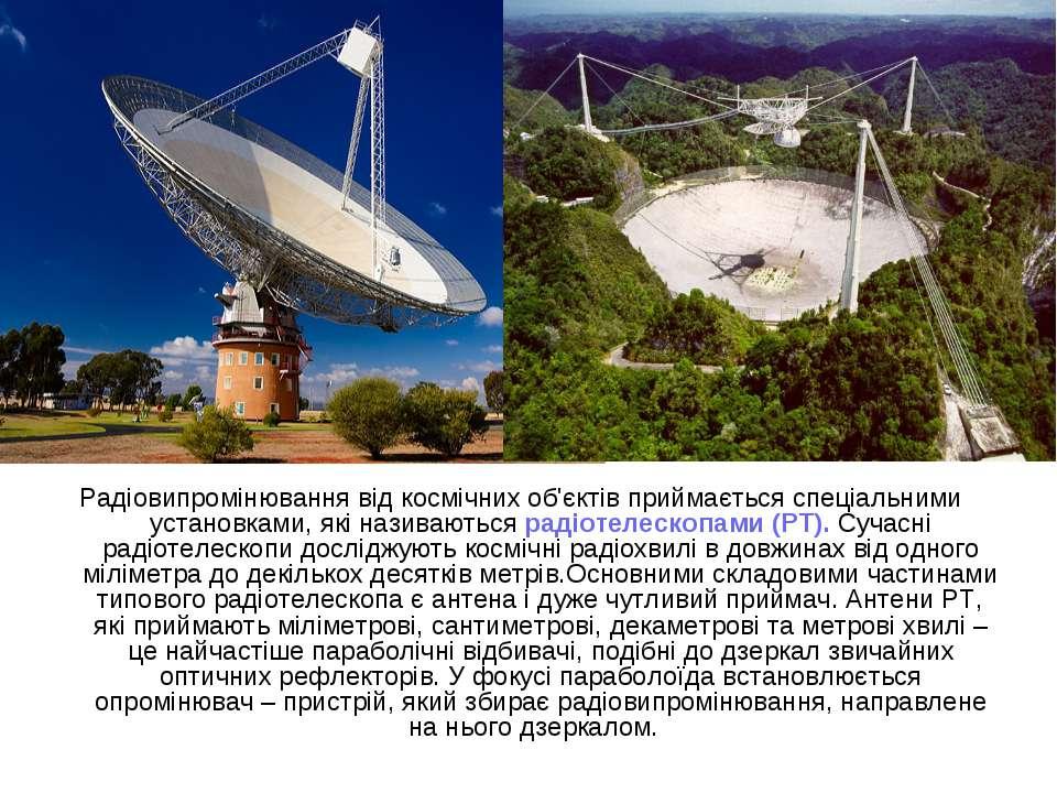 Радіовипромінювання від космічних об'єктів приймається спеціальними установка...