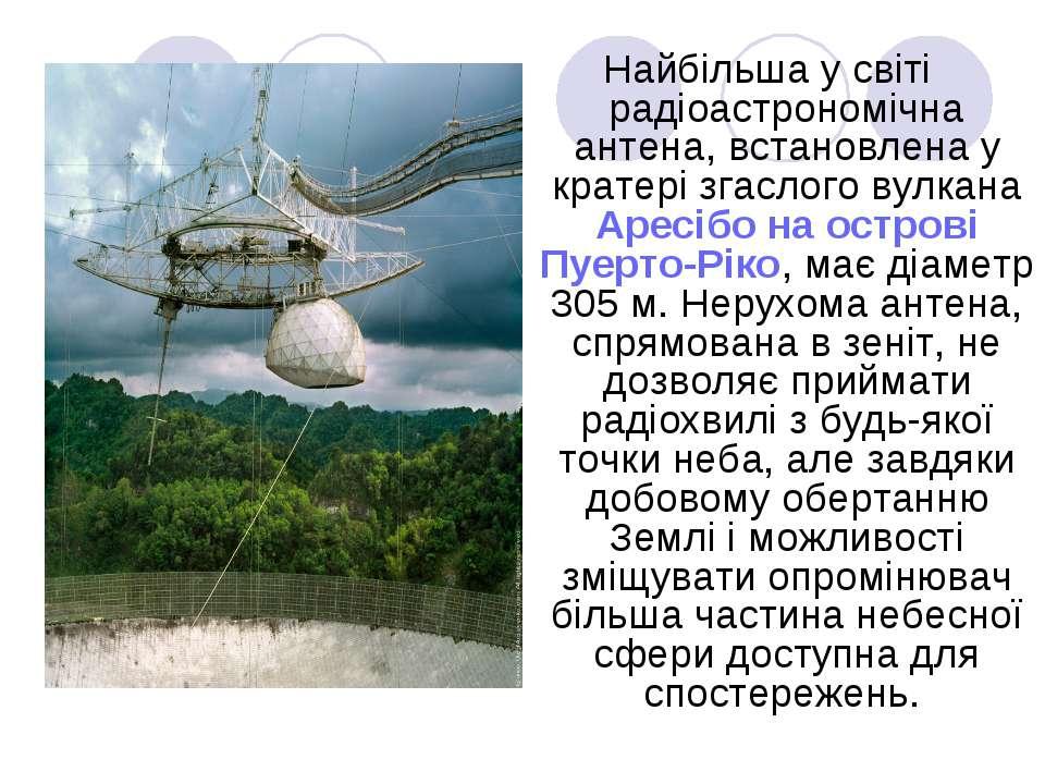 Найбільша у світі радіоастрономічна антена, встановлена у кратері згаслого ву...