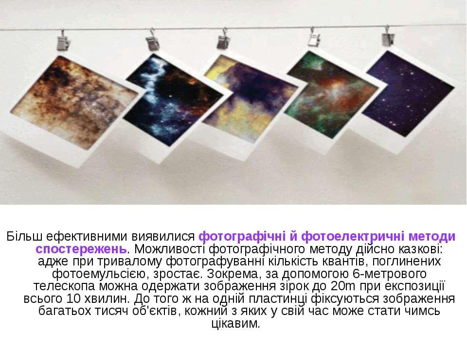 Більш ефективними виявилися фотографічні й фотоелектричні методи спостережень...