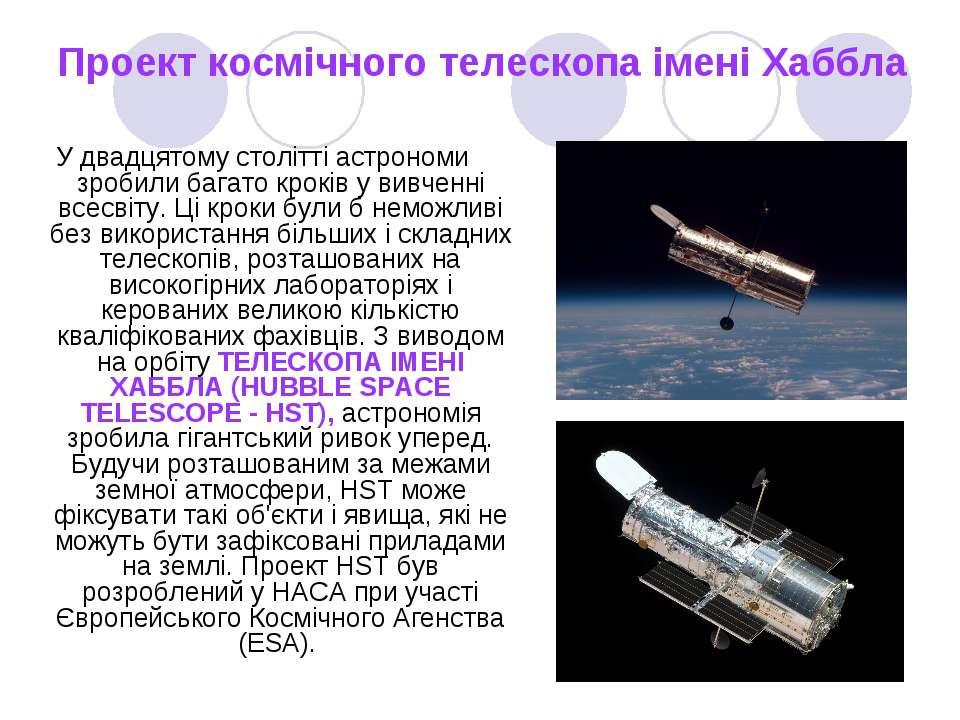 Проект космічного телескопа імені Хаббла У двадцятому столітті астрономи зроб...