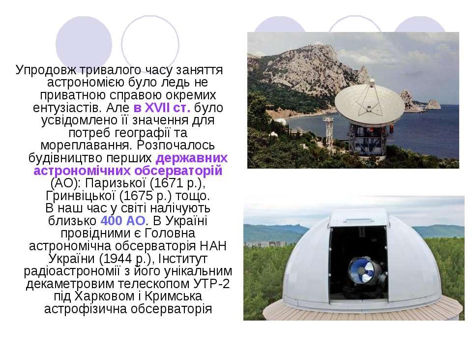 Упродовж тривалого часу заняття астрономією було ледь не приватною справою ок...