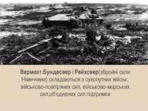 Вермахт,Бундесвер і Рейхсвер(збройні сили Німеччини) складаються з сухопутних...
