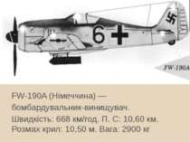 FW-190A (Німеччина) — бомбардувальник-винищувач. Швидкість: 668 км/год. П. С:...
