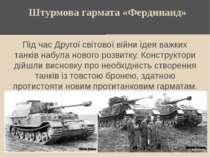 Штурмова гармата «Фердинанд» Під час Другої світової війни ідея важких танків...