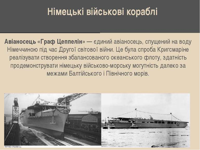 Німецькі військові кораблі Авіаносець «Граф Цеппелін» — єдиний авіаносець, сп...