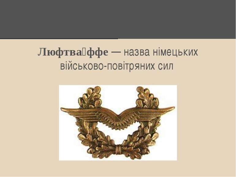 Люфтва ффе — назва німецьких військово-повітряних сил