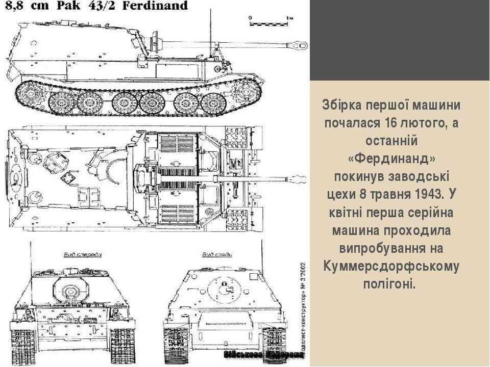 Збірка першої машини почалася 16 лютого, а останній «Фердинанд» покинув завод...