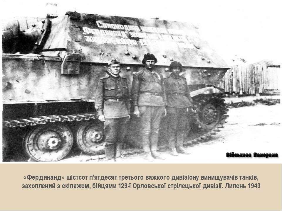 «Фердинанд» шістсот п'ятдесят третього важкого дивізіону винищувачів танків, ...
