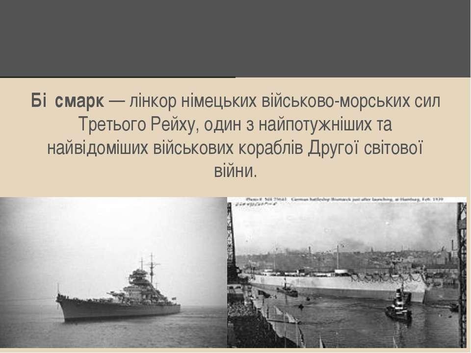 Бі смарк — лінкор німецьких військово-морських сил Третього Рейху, один з най...