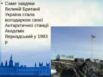 Саме завдяки Великій Британії Україна стала володаркою своєї Антарктичної ста...