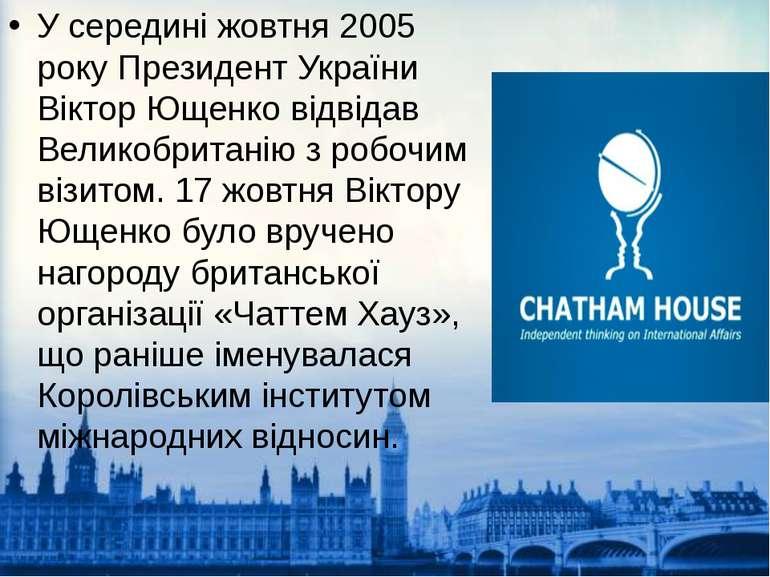 У середині жовтня 2005 року Президент України Віктор Ющенко відвідав Великобр...