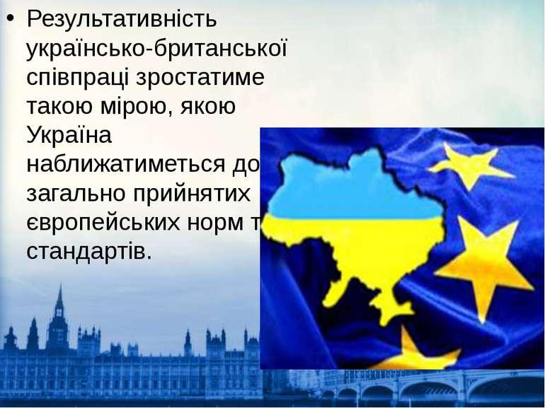 Результативність українсько-британської співпраці зростатиме такою мірою, яко...