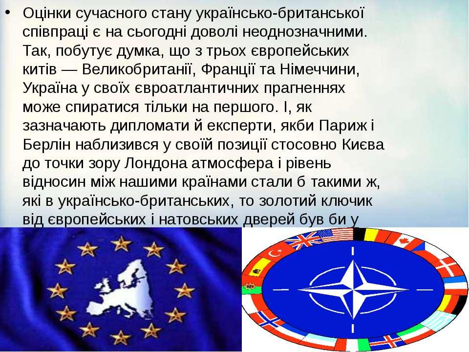 Оцінки сучасного стану українсько-британської співпраці є на сьогодні доволі ...
