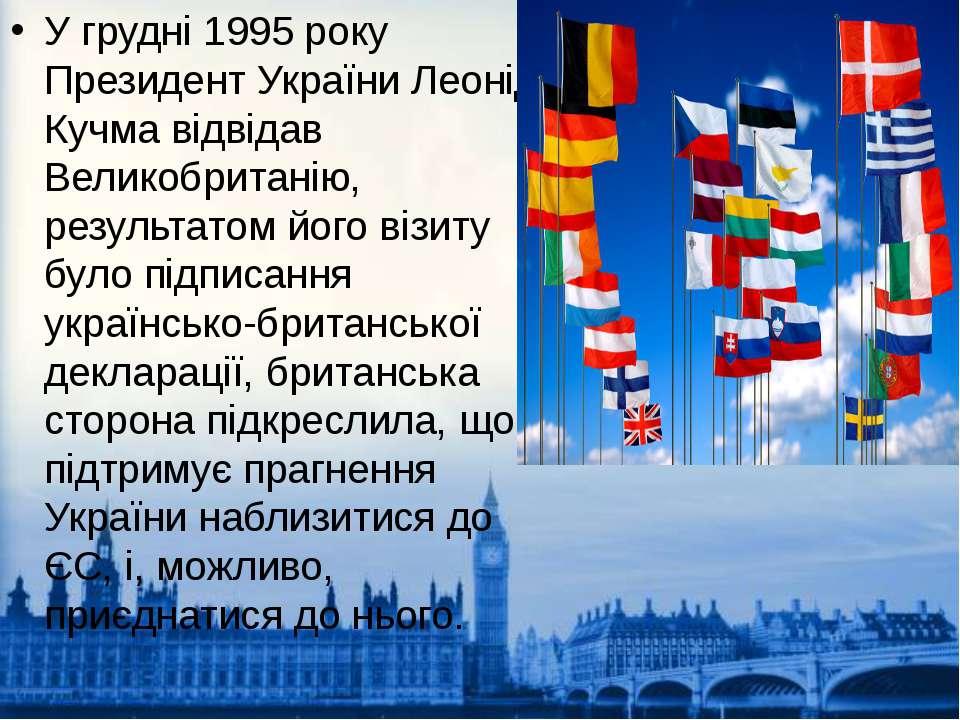 У грудні 1995 року Президент України Леонід Кучма відвідав Великобританію, ре...
