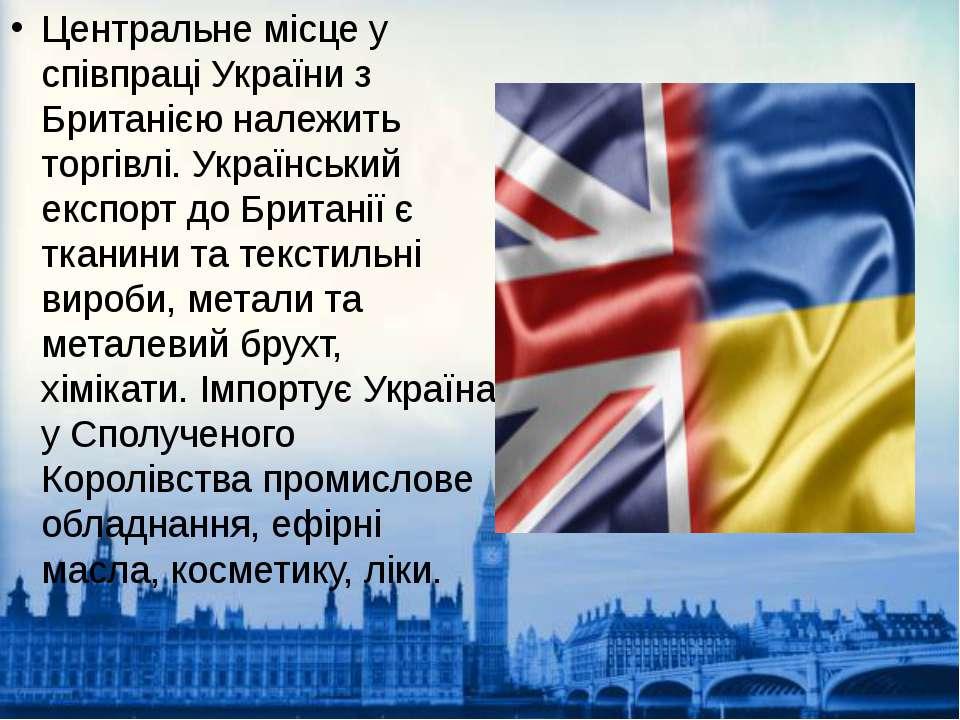 Центральне місце у співпраці України з Британією належить торгівлі. Українськ...