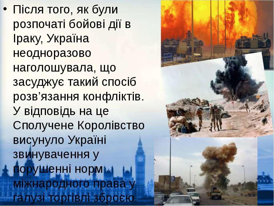 Після того, як були розпочаті бойові дії в Іраку, Україна неодноразово наголо...