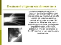 Позитивні сторони магнітного поля Магнітне поле використовується у медицині д...