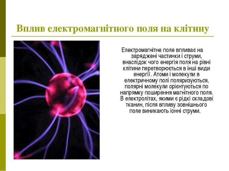 Вплив електромагнітного поля на клітину Електромагнітне поле впливає на заряд...