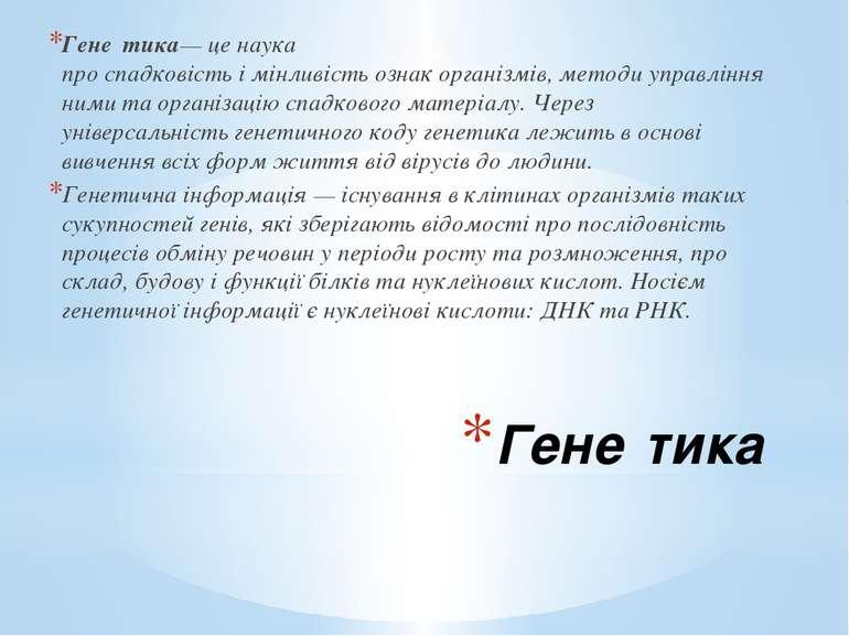 Гене тика Гене тика— це наука проспадковістьімінливістьознакорганізмів, ...