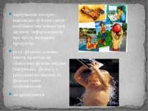 харчування: помірне, відповідне фізіологічним особливостям конкретної людини,...