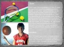 Теніс. Цей вид спорту був популярний в усі часи. У самих аристократичних сім'...