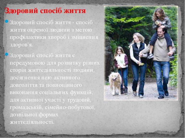 Здоровий спосіб життя Здоровий спосіб життя - спосіб життя окремої людини з м...