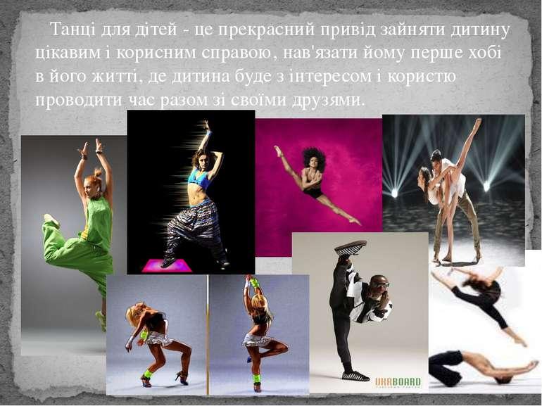 Танці для дітей - це прекрасний привід зайняти дитину цікавим і корисним спра...