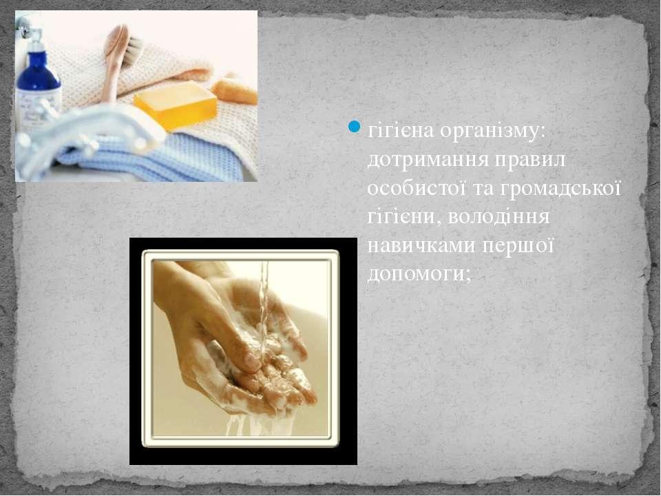 гігієна організму: дотримання правил особистої та громадської гігієни, володі...