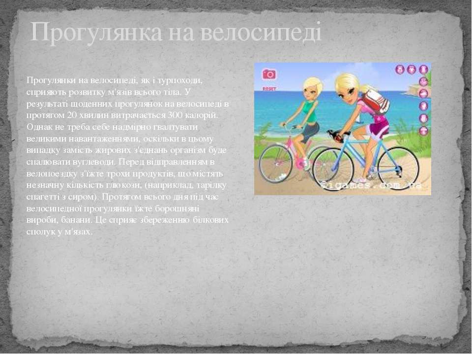 Прогулянки на велосипеді, як і турпоходи, сприяють розвитку м'язів всього тіл...