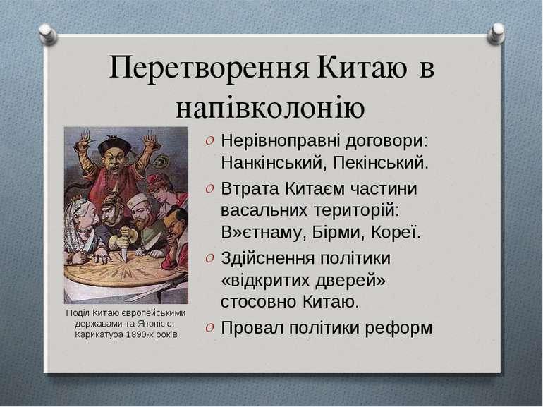 Перетворення Китаю в напівколонію Нерівноправні договори: Нанкінський, Пекінс...