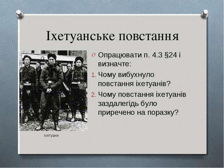 Іхетуанське повстання Опрацювати п. 4.3 §24 і визначте: Чому вибухнуло повста...