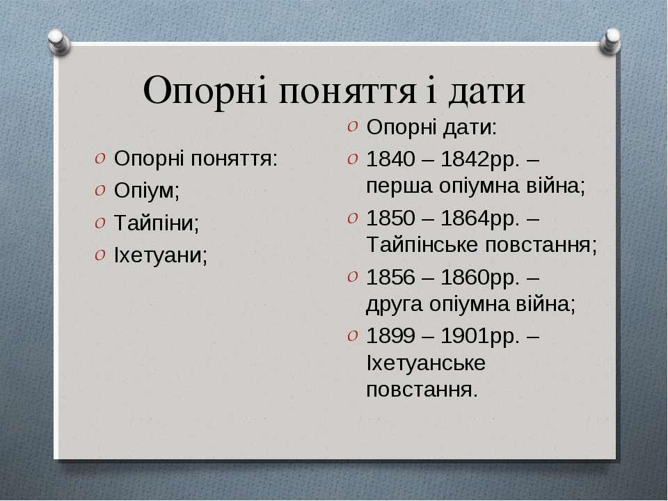 Опорні поняття і дати Опорні поняття: Опіум; Тайпіни; Іхетуани; Опорні дати: ...