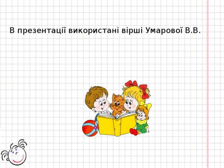 В презентації використані вірші Умарової В.В.