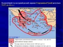 Економічний i культурний розквіт держав Стародавньої Греції датується VI-IV с...