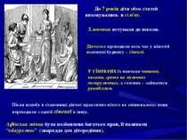 До 7 років діти обох статей виховувались в сім'ях. Афінська жінка була позбав...
