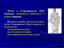 Шлюб в Стародавньому Римі вважався священним таїнством і опорою держави. Біль...