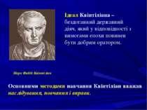 Марк Фабій Квінтіліан Ідеал Квінтіліана – бездоганний державний діяч, який у ...