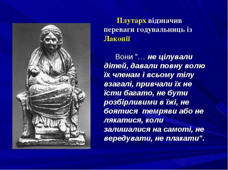 """Плутарх відзначив переваги годувальниць із Лаконії Вони """"… не цілували дітей,..."""