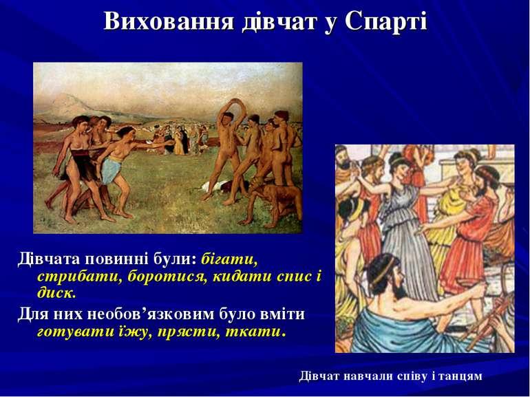 Виховання дівчат у Спарті Дівчата повинні були: бігати, стрибати, боротися, к...
