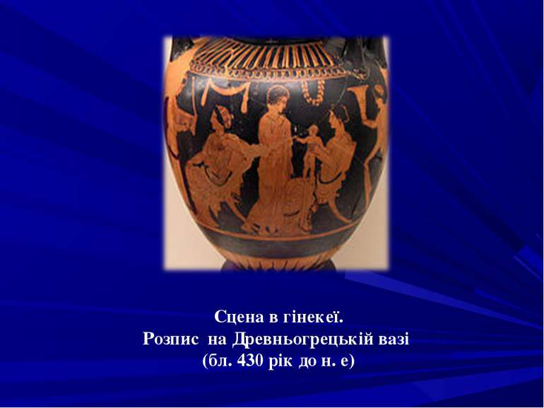 Сцена в гінекеї. Розпис на Древньогрецькій вазі (бл. 430 рік до н. е)