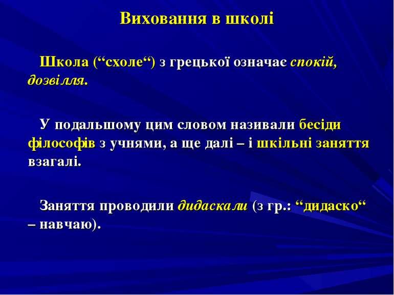 """Виховання в школі Школа (""""схоле"""") з грецької означає спокій, дозвілля. У пода..."""